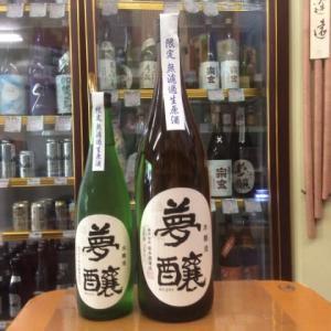 キリッと冷やして美味しい生原酒