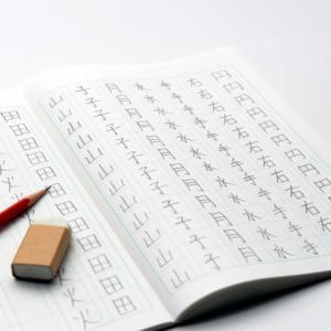 3学期の低学年の漢字学習
