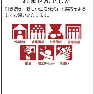 堺シグナルと接触確認アプリ