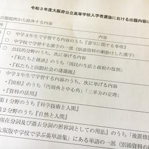 大阪府の公立高校入試から削除される範囲が決まりました
