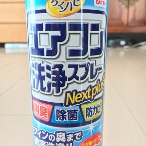 エアコン掃除と勉強