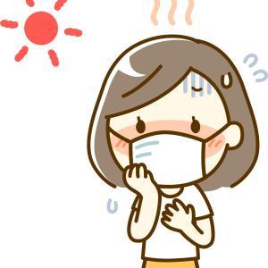 熱中症とコロナの夏
