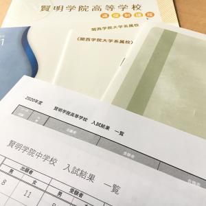 「関学コース」は少し苦戦~賢明学院中高~