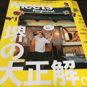 雑誌を読んでみます「Meets~堺の大正解~」