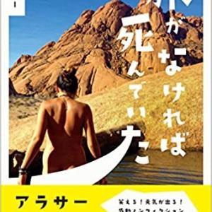 気晴らしに読んだ旅にまつわる2冊の本