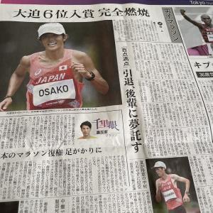 知らなければ面白さ半減~オリンピック・マラソン記事より~