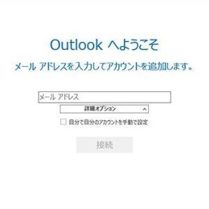 Outlook2019の初回起動時に、今までと違う「Outlookへようこそ」の画面が出てくるのを回避する方法