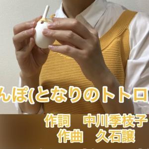 たまご笛3  卵のオカリナでさんぽ(となりのトトロ)、恋するニワトリ(谷川浩子)演奏