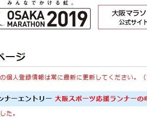 そくほー 大阪マラソンの結果
