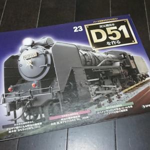 D51を作る 23