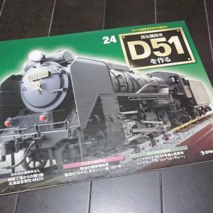 D51を作る 24