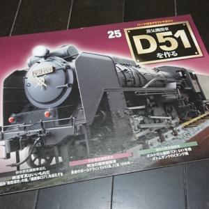 D51を作る 25