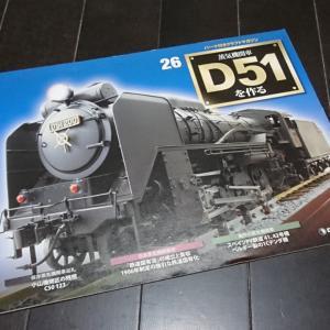 D51を作る 26