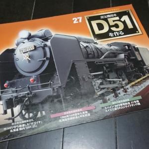 D51を作る 27