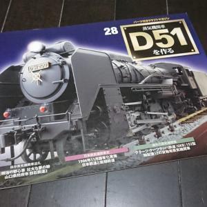 D51を作る 28