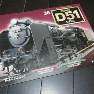 D51を作る 30