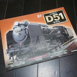 D51を作る 87