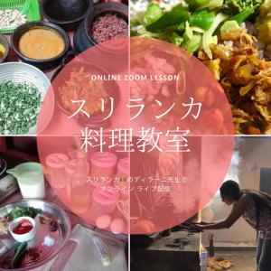 ディラーニさんのスリランカカレー料理レッスン開催 全4回
