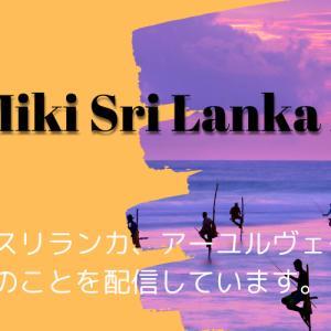 スリランカアーユルヴェーダの歴史について語る