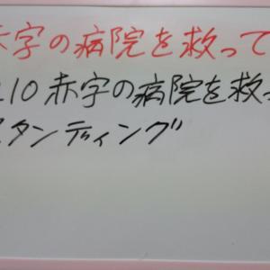 12/10(木)の赤字の病院を救って、リモートスタンディングもご協力お願いします!(^^)!