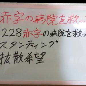 12月28日に開催の赤字の病院を救ってスタンディング、情報拡散にご協力お願いしますd(^o^)b