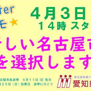 4月3日(土)14時スタートのツイッターデモに、ご協力お願いします<m(__)m>