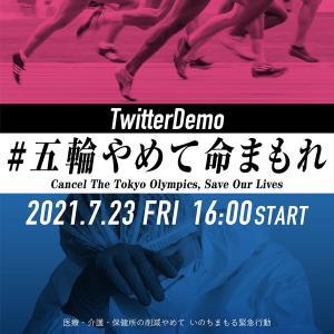 明日23日の16時開催の、ツイッターデモのお知らせです<m(__)m>