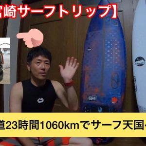 初!【宮崎サーフトリップ】下道23時間1060kmでサーフ天国へ