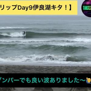 【サーフトリップDay9伊良湖キタ!】ダンパーでも良い波ありました〜