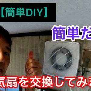 【簡単DIY】家の換気扇が壊れたので自分で交換してみました〜