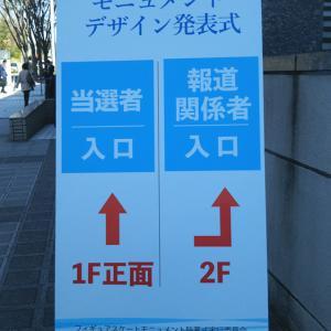 羽生結弦モニュメントデザイン発表式の旅・週末仙台篇