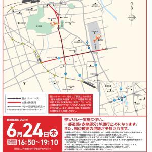 6月24日(木)オリンピック聖火リレー実施に伴う交通規制について。
