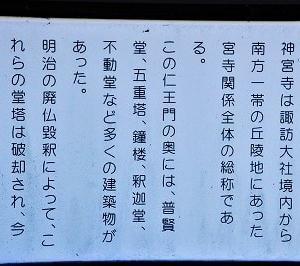 諏訪 神宮寺