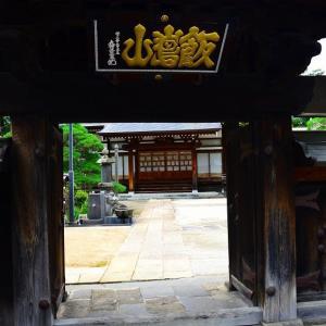 諏訪百番観世音霊場 中二十九番 「称故院」