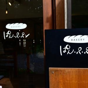 BAKERY ぱん・パ・パン