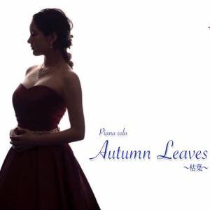 枯葉〜Autumn Leaves 演奏動画