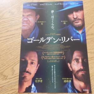 映画「ゴールデン・リバー」を観てきました