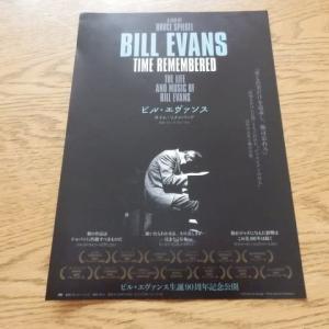 映画「ビル・エヴァンス」を観てきました
