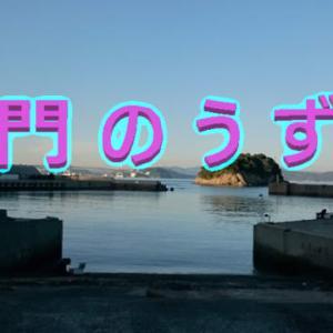 鳴門のうず潮 【Naruto Strait whirlpools】