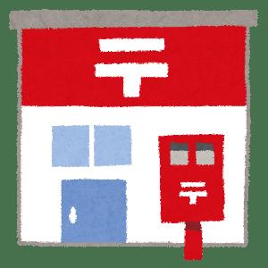 【郵政民営化】 知識人は郵便局の必要性を真剣に考えるべきだ