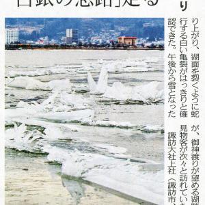 諏訪湖 5年ぶりの「御神渡り」!