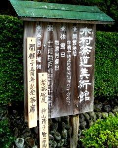 1910 木村茶道美術館 開館35周年記念茶席