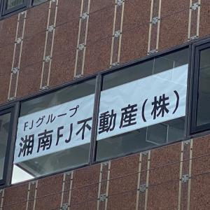 湘南FJ不動産