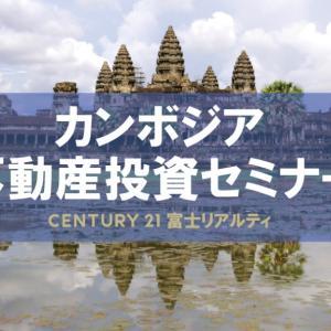 10月17日(土曜日)日本時間3時30分カンボジアから生中継