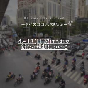【タイの最新コロナ情報(その②)】 4月18日に施行された新たな規制について