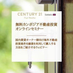 7月23日(金)19時〜無料カンボジア不動産投資オンライン・セミナー