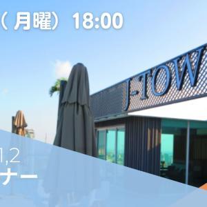 9/27(月)セミナー情報/日系デベロッパー「J-Tower1」「J-Tower2」紹介セミナー