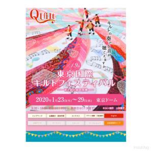 2020年東京国際キルトフェスティバル「キルトが奏でるミュージックキルト