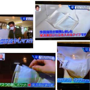 冷やしマスク・TV★接触涼感生地。