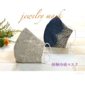 新作・jewelry maskの材料。★ 昨日のみどり。